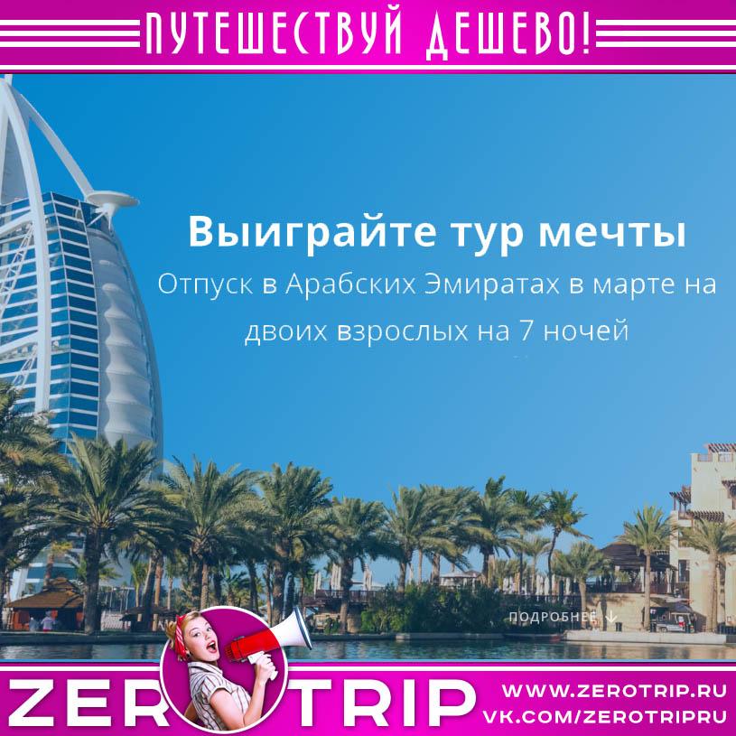 Выиграйте тур мечты в ОАЭ за 1 рубль