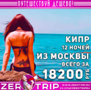 12 ночей на Кипре из Москвы за 18200₽