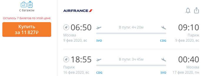 Авиабилеты в Париж из Москвы за 11800₽