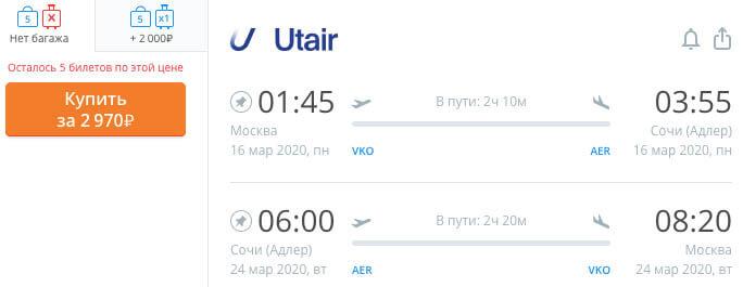 Авиабилеты в Сочи из Москвы за 2900₽