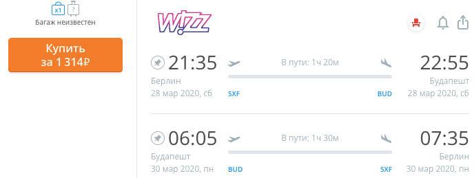 купить дешевый билет в Будапешт