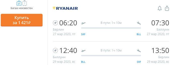 купить билет на самолет в Биллунн