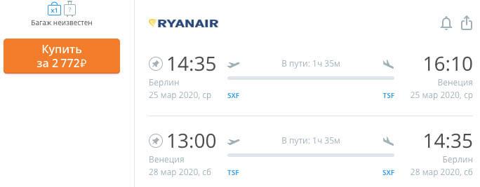 купить дешевый авиабилет в Венецию