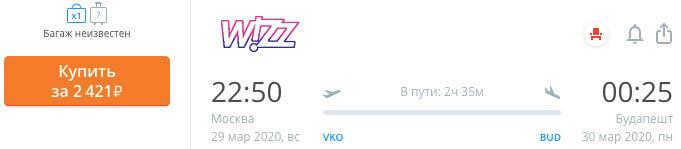 купить на сайте дешевый билет на самолет в Будапешт