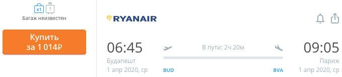 купить дешевый билет на самолет в Париж