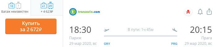 купить недорогой билет на самолет в Прагу