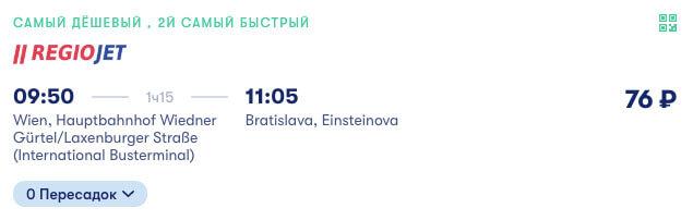 купить дешевый билет на автобус в Братиславу