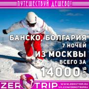 Горнолыжный тур в Банско из Москвы за 14000₽