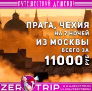 Горящий тур в Прагу из Москвы за 11000₽