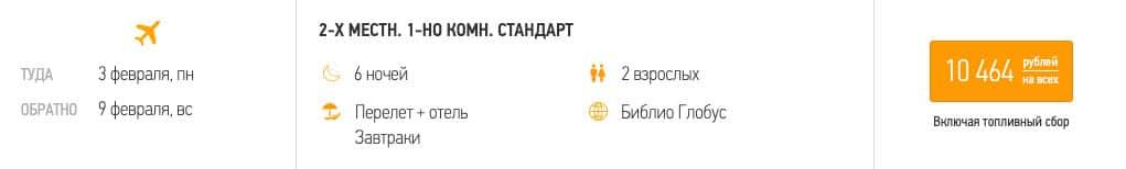 Горящий тур в Сочи из Казани за 5200₽