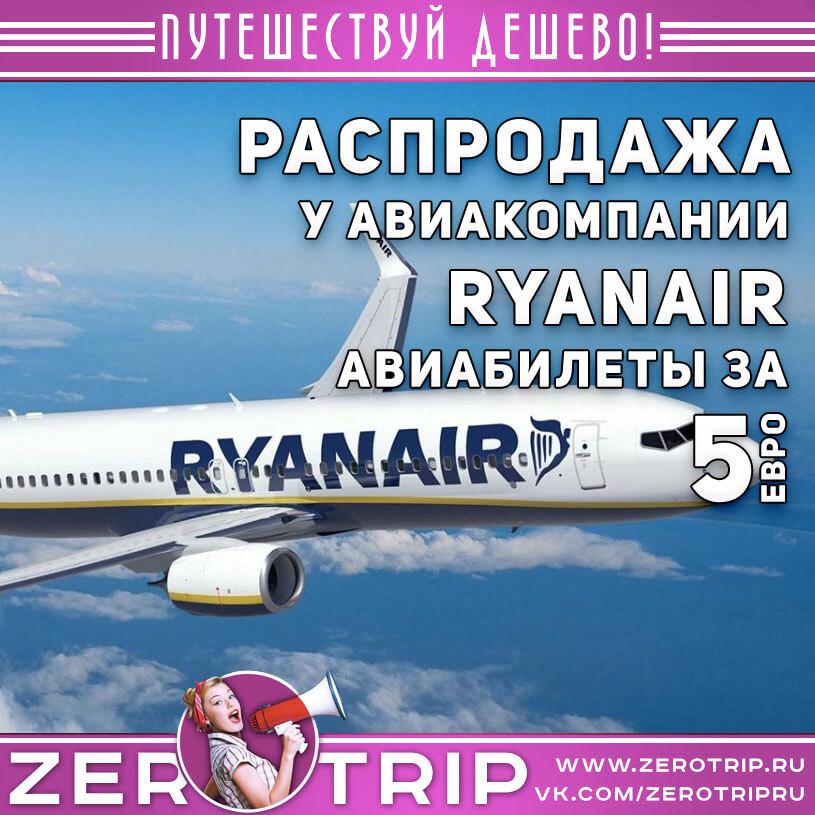 Распродажа у авиакомпании RyanAir