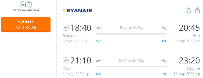 купить дешевые авиабилеты из Берлина в Рим