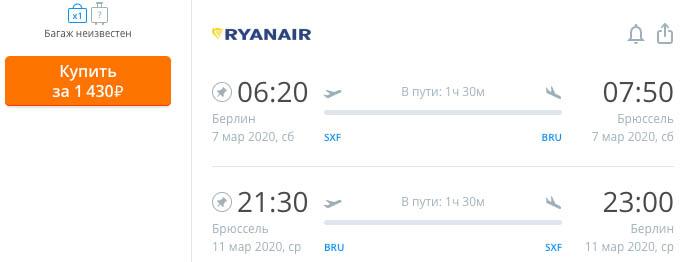 билеты из Берлина в Брюссель