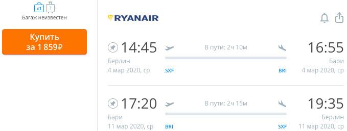 дешевые авиабилеты из Берлина в Бари