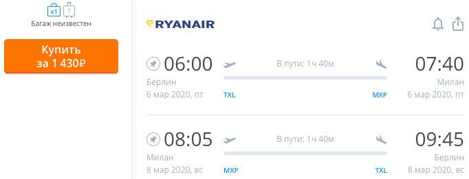 купить билет на самолет из Берлина в Милан и обратно