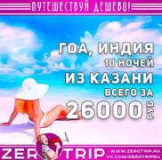 Тур на Гоа из Казани за 26000₽
