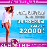 Тур на Гоа из Москвы за 22000₽