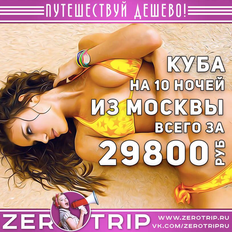 Тур на Кубу из Москвы за 29800₽