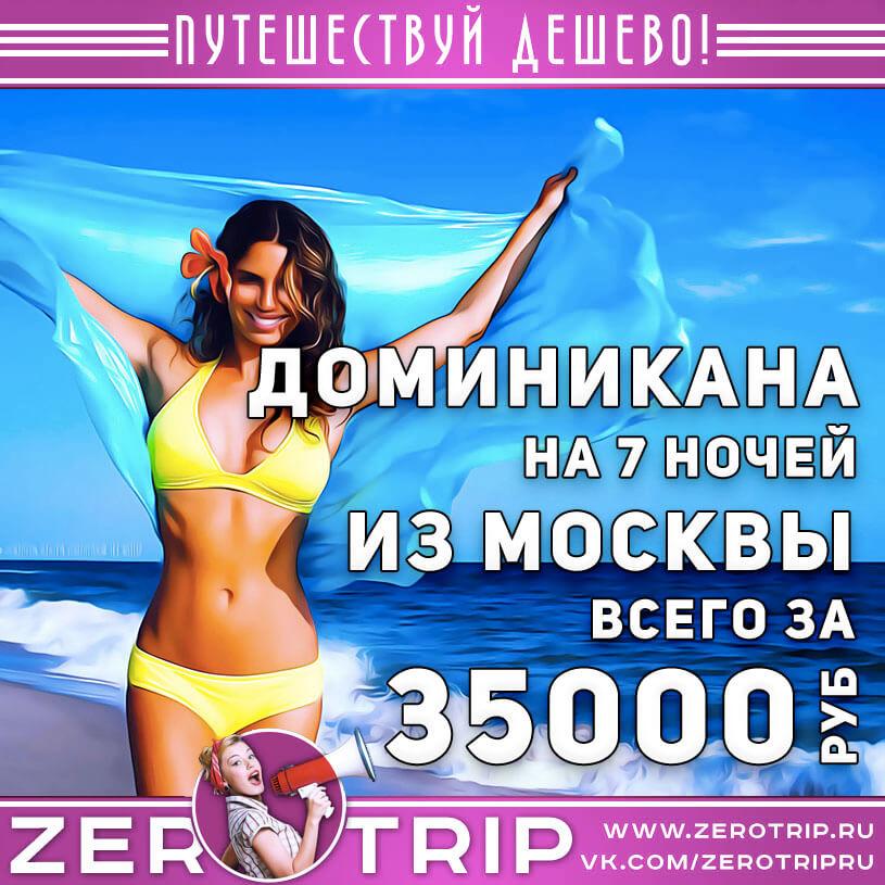 Тур в Доминикану из Москвы за 35000₽
