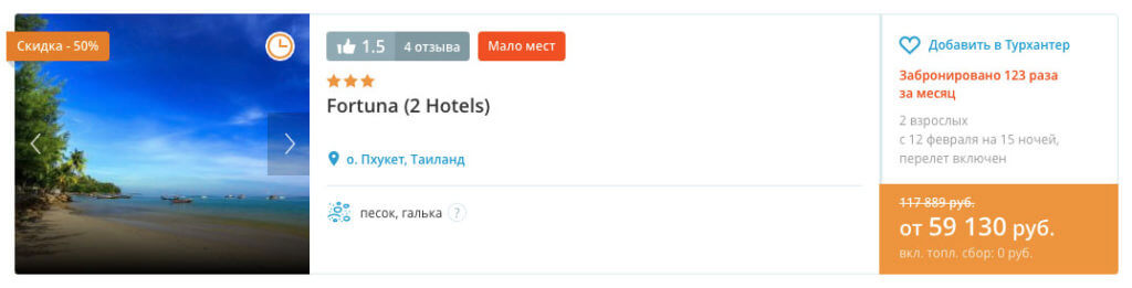 Тур в Таиланд из Москвы на 15 ночей за 29500₽