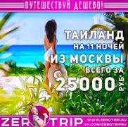 Тур в Таиланд из Москвы за 25000₽
