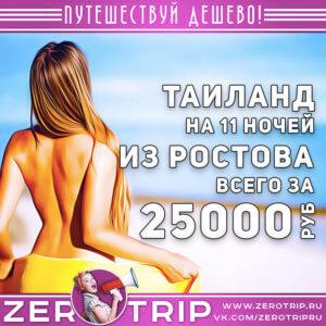 Тур в Таиланд из Ростова-на-Дону за 25000₽
