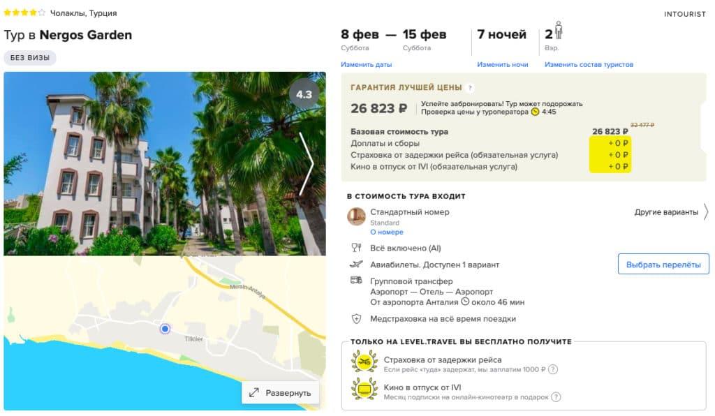 Тур в Турцию из Краснодара за 13400₽
