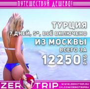 Тур в Турцию со всё включено из Москвы за 12250₽