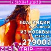 Туры на Гоа из Москвы за 27900₽