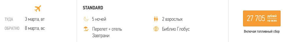 Туры на Кипр из Москвы за 13800₽