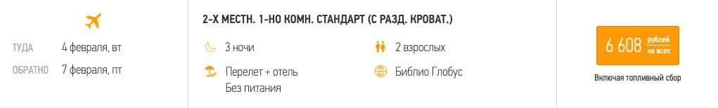 Туры в Сочи из Москвы за 3300₽