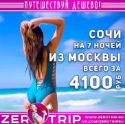 Туры в Сочи из Москвы за 4100₽