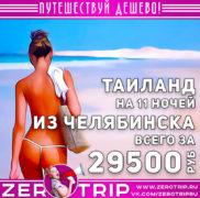 Туры в Таиланд из Челябинска на 11 ночей за 29500₽