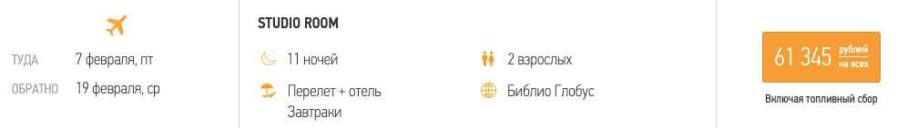 Туры в Таиланд из Москвы от 31600₽