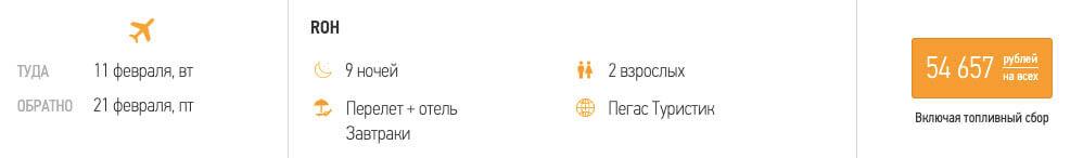 Туры в Таиланд из Москвы за 27300₽