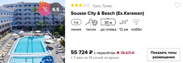 Туры в Тунис на майские из Питера за 27800₽