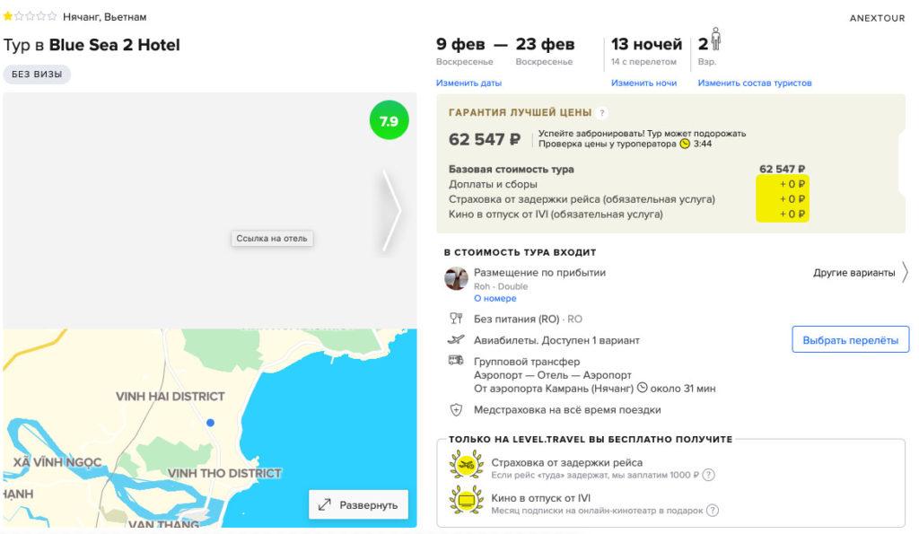 Туры во Вьетнам из Москвы за 31000₽