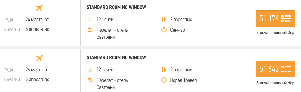 12 ночей в Таиланде из Москвы за 25600₽