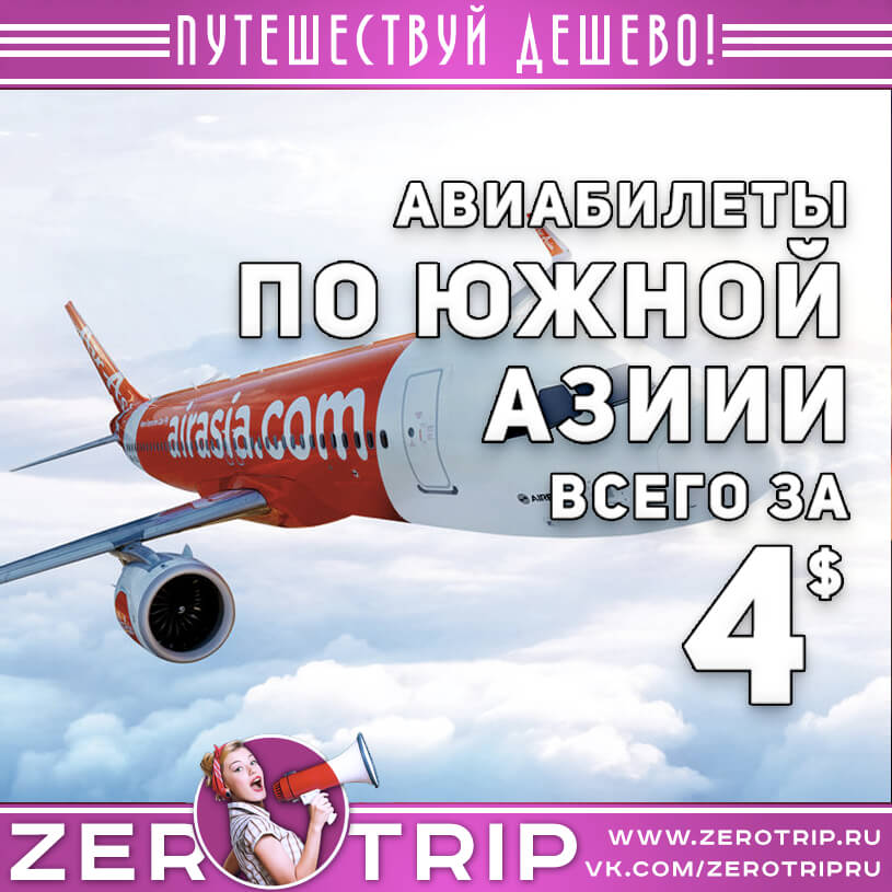 Акция авиакомпании AirAsia