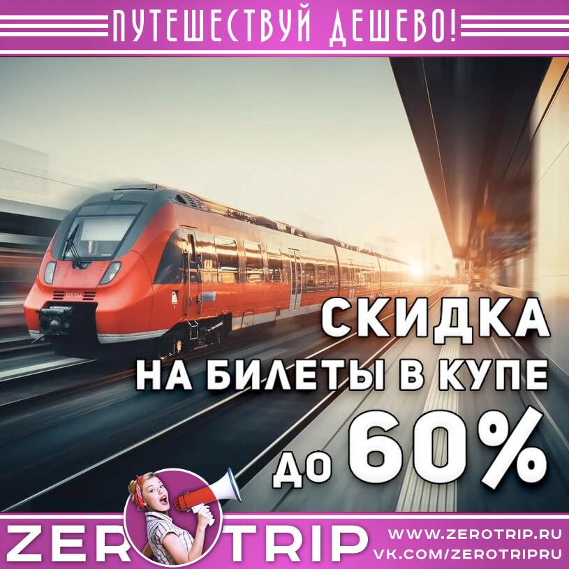 Акция РЖД: скидка на билеты до 60%