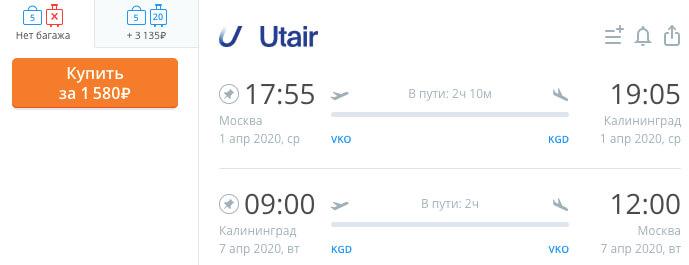 Авиабилеты из Москвы в Калининград и обратно за 1500₽