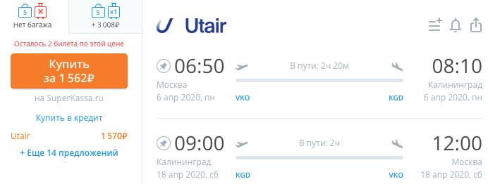 Авиабилеты из Москвы в Калининград за 1500₽