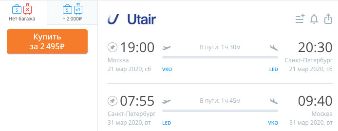 Авиабилеты из Москвы в Питер за 2500₽