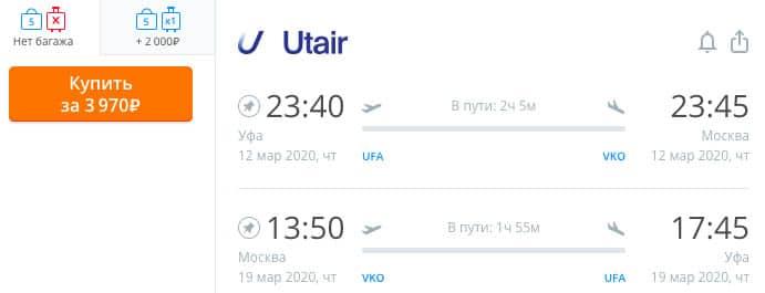 Авиабилеты из Уфы в Москву и обратно за 3900₽