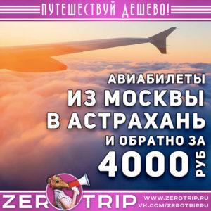 Авиабилеты в Астрахань из Москвы за 4000₽