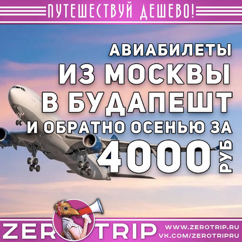 Авиабилеты в Будапешт на осень за 4000₽