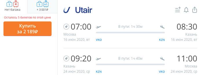 Авиабилеты в Казань на лето за 2000₽
