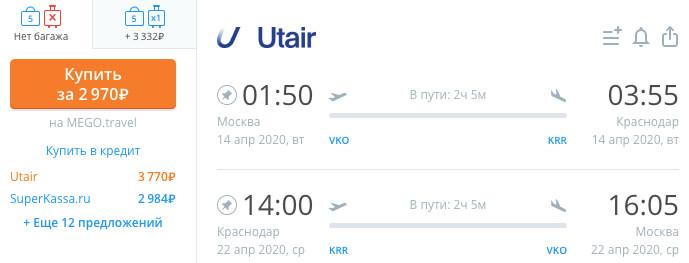 Авиабилеты в Краснодар из Москвы и обратно за 2500₽
