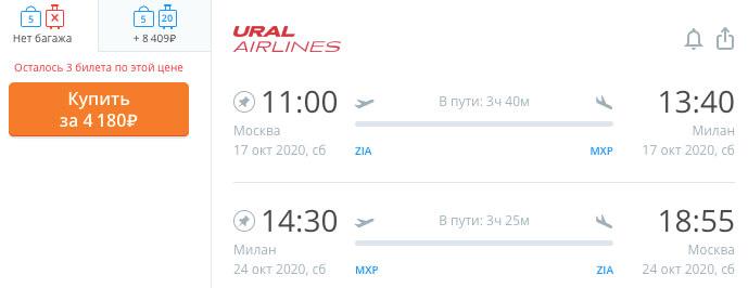 Авиабилеты в Милан на осень за 4000₽