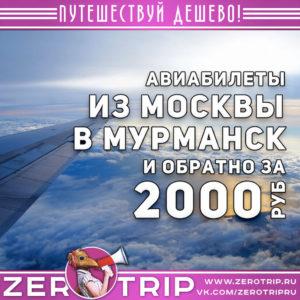 Авиабилеты в Мурманск из Москвы за 2000₽